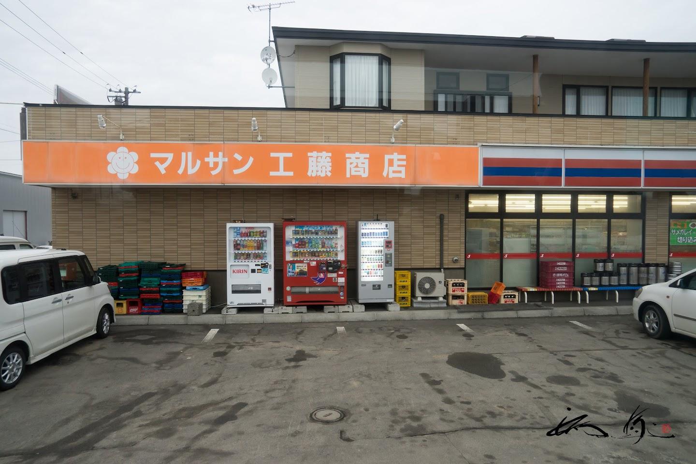 マルサン工藤商店