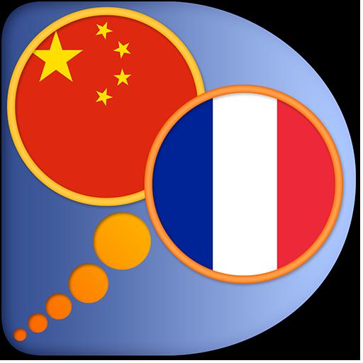 法语 - 中文(简体) 字典 書籍 App LOGO-APP開箱王