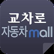 교차로 자동차몰 - 대구&경북 중고차 거래 전문 앱