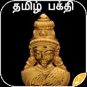 Vinayagar Cut Songs Ringtone