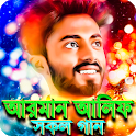 আরমান আলিফের সকল গান - Armaan Alif All Songs icon