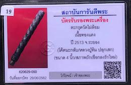 (วัดใจ สายตรง พระแท้ บัตรแท้ แสกนดูได้ครับ หลวงปู่ทิมปลุกเสก )ตะกรุดพุทธาภิเศก ปี 2513 ออกทำบุญในงานผูกพัทธสีมา ในปี 2514 เนื้อทองแดง โค๊ตนะ2ตัวถักเชือกจุ่มรักชุดกรรมการ(หลวงปู่ทิม วัดละหารไร่ปลุกเสก )