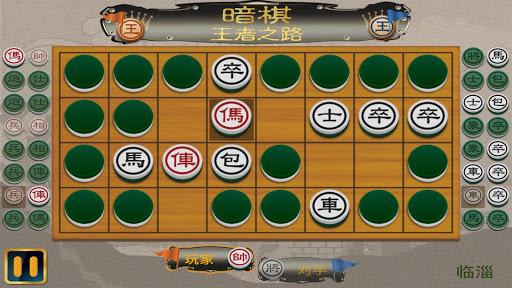 玩免費益智APP|下載暗棋 - 王者之路 app不用錢|硬是要APP