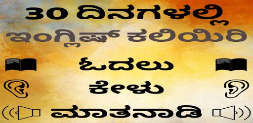 Kannada to English Speaking - English from Kannada - Apps on
