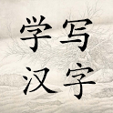 Learn to Write Chinese Words icon