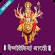 Vaishno Devi Maa Aarti & Bhajan - HD Audio & Lyric for PC-Windows 7,8,10 and Mac