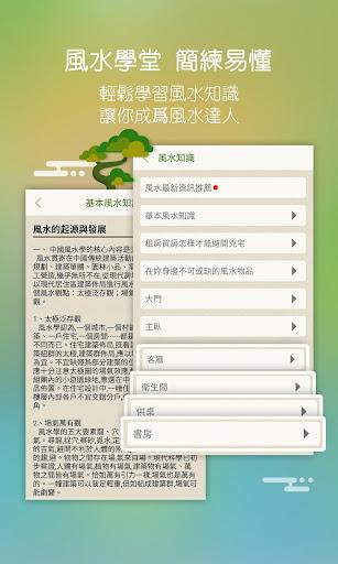免費下載工具APP|風水羅盤 app開箱文|APP開箱王