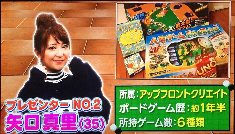 ぷっすまボードゲーム部:矢口真里さん
