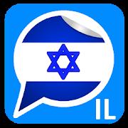 מדבקות ישראל