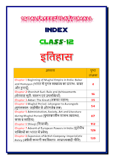 Download 12th class history solution in hindi upboard For PC Windows and Mac apk screenshot 2