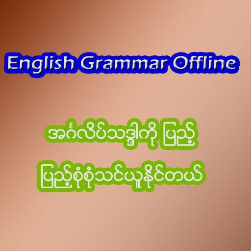 Offline Grammar for Myanmar