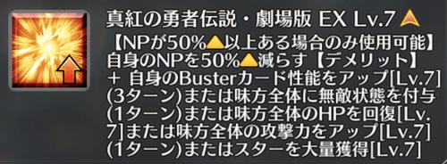 真紅の勇者伝説・劇場版[EX]