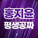 홍지윤 평생공짜 - 베스트 트로트 무료 감상모음 icon