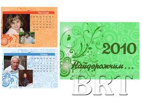 Photo: Настенный семейный календарь. Перекидной календарь А3 формата. Струйная односторонняя печать, глянцевая фотобумага. Дизайн сделан в БРТ