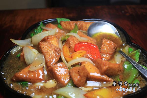 【宜蘭/羅東美食】菜根香麵粥鋪,充滿鍋氣的家鄉滋味,小菜.快炒.通通都有~(羅東聚餐)