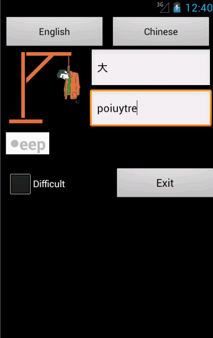 Chinese English Dictionary - screenshot