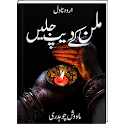 Milan Ke Deep Jalyen   Urdu Novel   icon