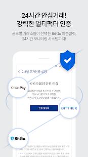업비트 - 대한민국 최다 가상화폐 거래소, Upbit - náhled