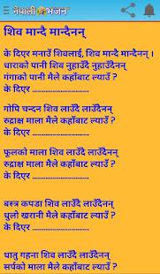Download नेपाली भजन - Nepali Bhajan For PC Windows and Mac apk screenshot 7