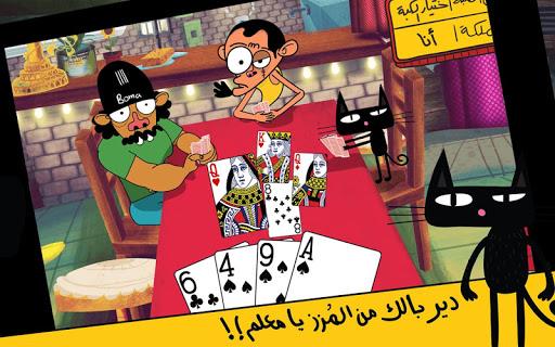 Trix 3ala Rasi  screenshots 9