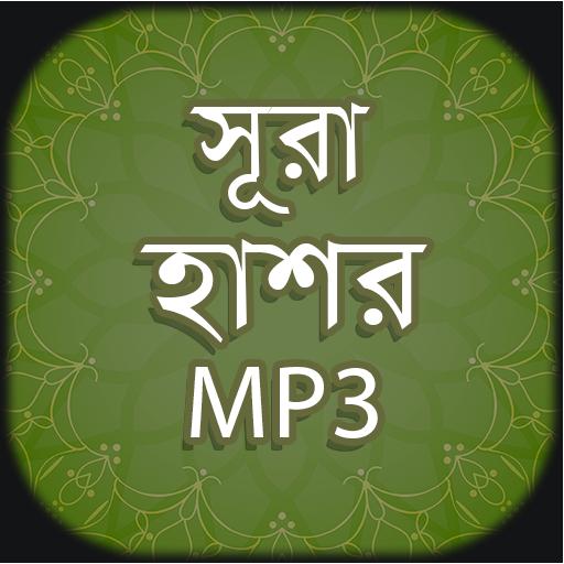 সূরা হাশরের শেষ তিন আয়াত অডিও - sura hasor bangla