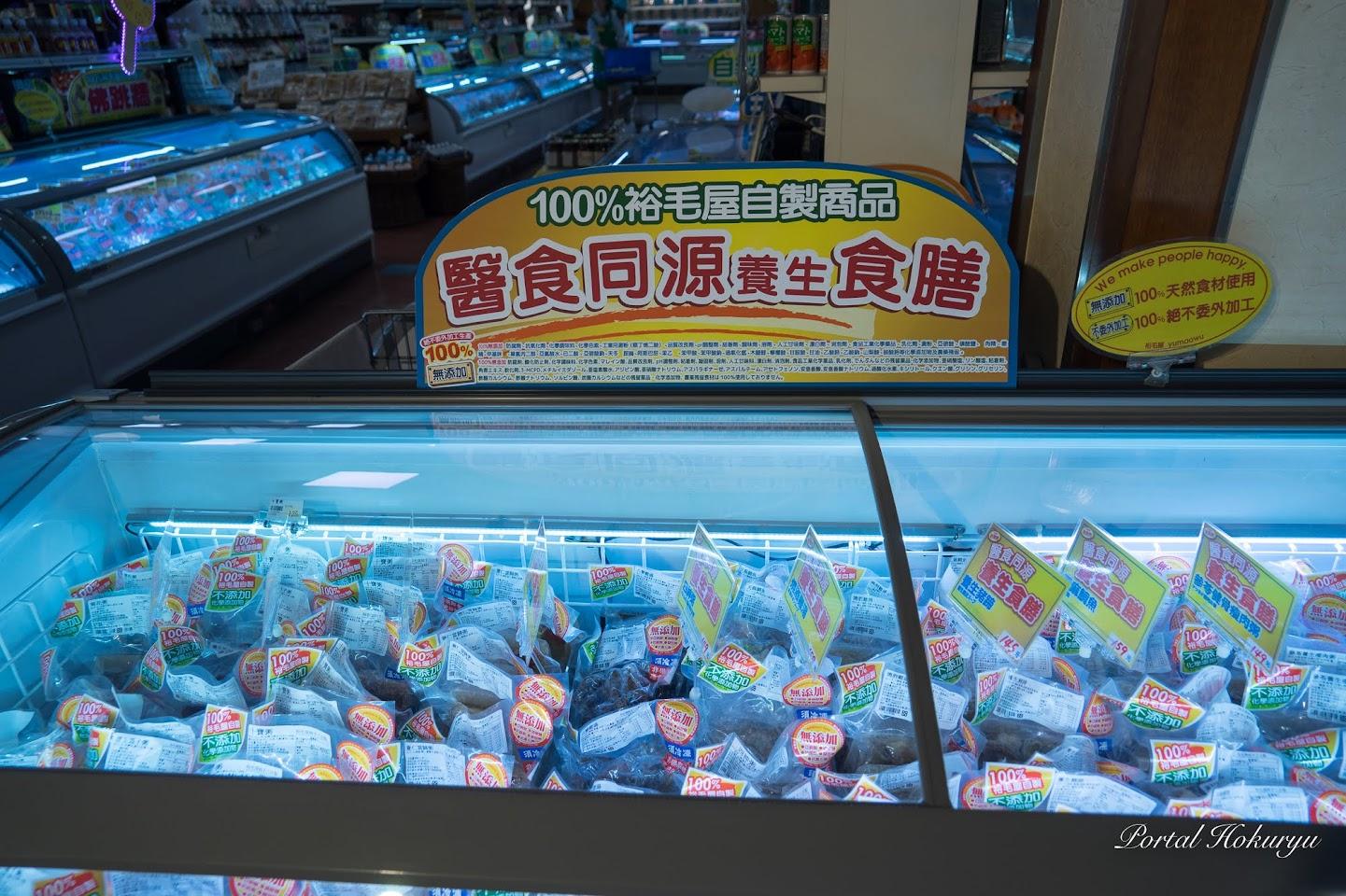 医食同源・100%天然食材使用