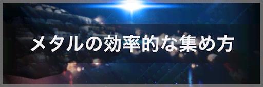 【アストロキングス】メタルの効率的な集め方
