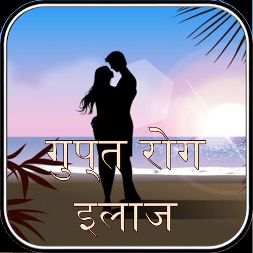 gupt rog in hindi pdf