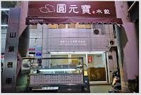 圓元寶水餃館