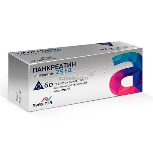 Панкреатин 25 ЕД таблетки п.п.о. кишечнораствор. 60 шт. Авексима Сибирь