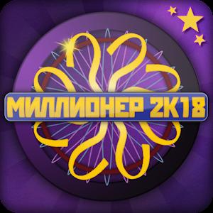 Миллионер 2018 Премиум 1.36 Icon