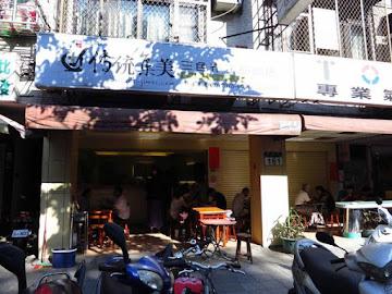 傳統集美三色布丁甜品店