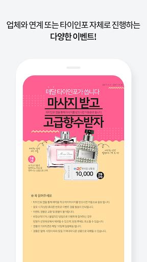 타이인포 - 최대 할인 마사지 타이마사지 내주변 및 전국 할인 어플 3.15 screenshots 7