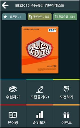 EBS 수능특강 2017 학년도 수능영어 영단어테스트 1.53 screenshot 493902