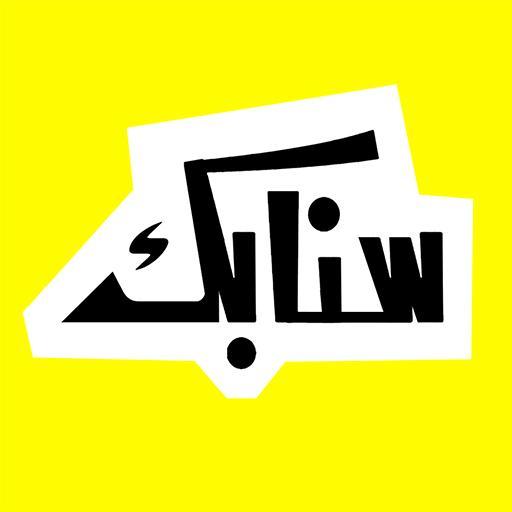 سنابك - تعارف سناب شات