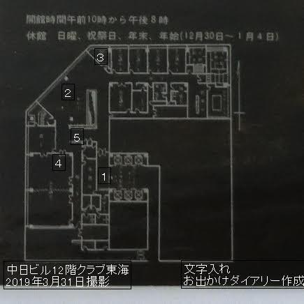 中日ビル12階クラブ東海館内案内図を拡大しました