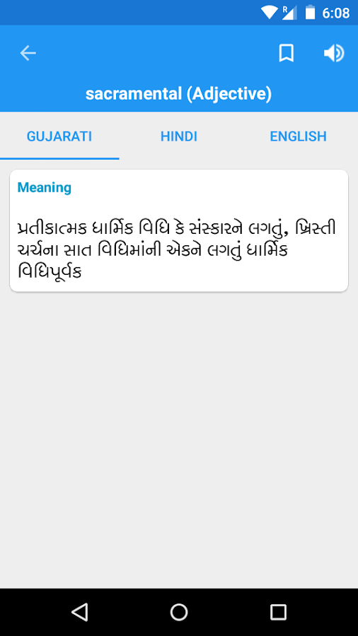 English to gujarati dictionary android apps on google play english to gujarati dictionary screenshot stopboris Image collections