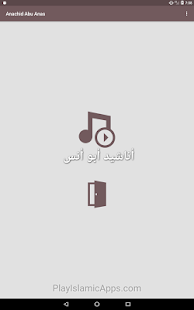 Anachid Abu Anas - náhled