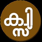 Malayalam Quiz