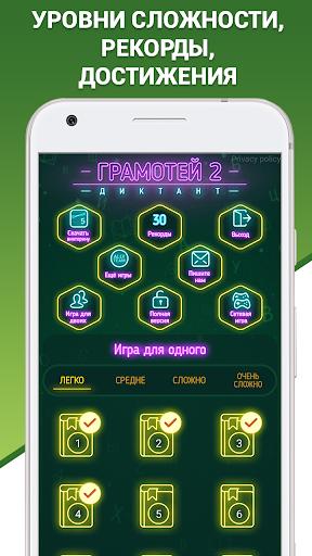 Грамотей 2 Диктант по русскому языку для взрослых screenshot 4