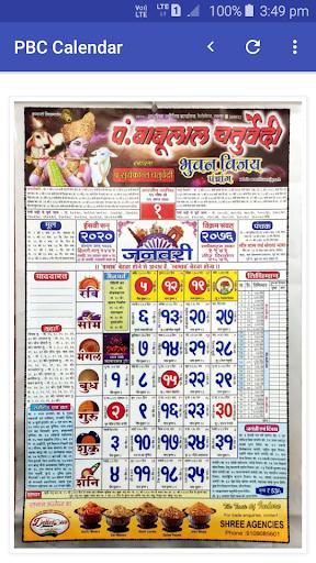 Pandit Babulal Chaturvedi Calendar 2020 Hindi 1.2 screenshots 1