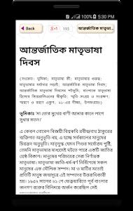 বাংলা রচনা সমগ্র screenshot 6