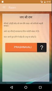 Ram screenshot 4