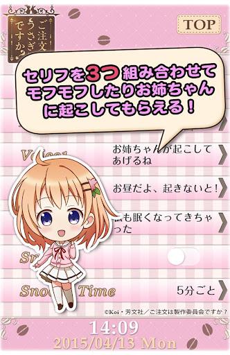 ごちうさアラーム ~ココア編~ screenshot