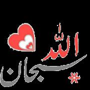 Islamic Stickers 2019 - WAStickerApps