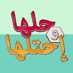 حلها واحتلها - لعبة كلمة السر 1.10