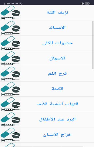 u062fu0648u0627u0621 - Dawaa 3.2 Screenshots 5