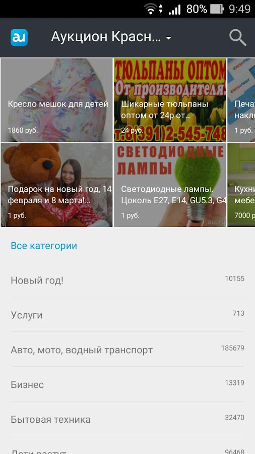 Аукцион Au.ru- screenshot