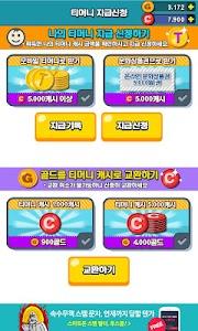 게임하고 공짜 티머니 충전받기-공티 돈버는어플 screenshot 4