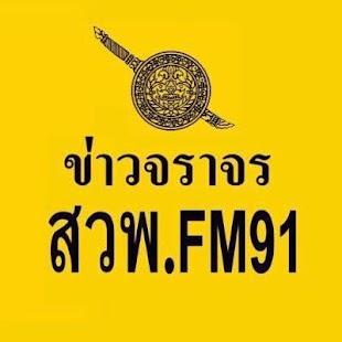 FM91 Trafficpro - náhled